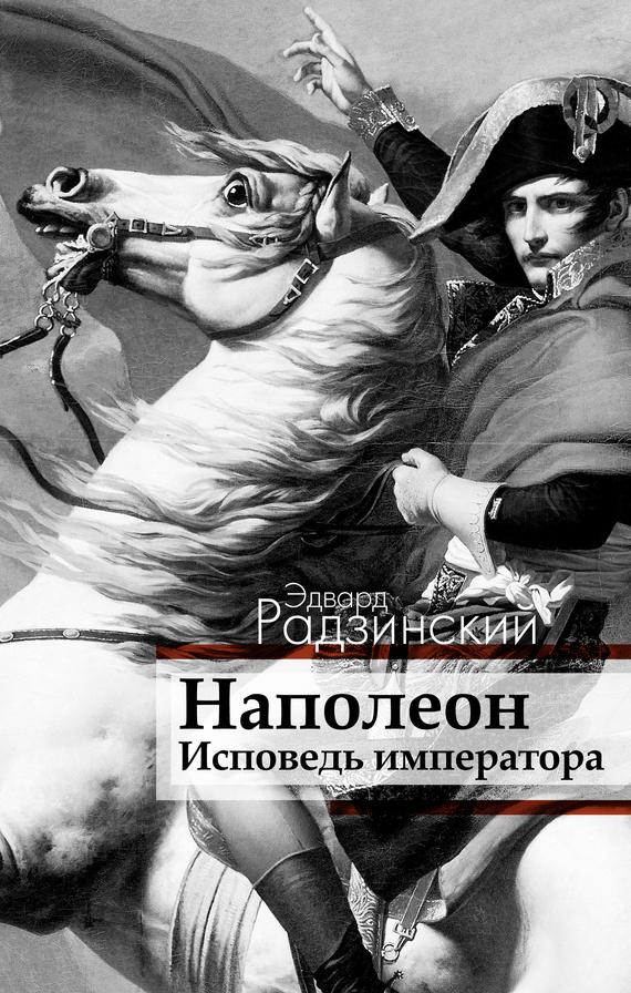Эдвард Радзинский Наполеон. Исповедь императора