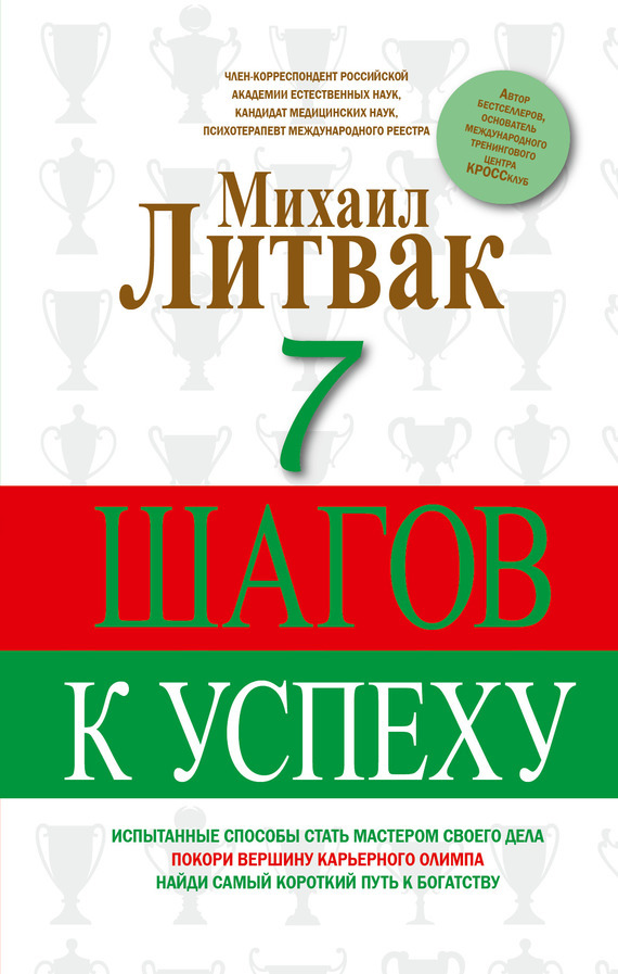 Михаил Литвак 7 шагов к успеху мария колпакова капризный огурец как вырастить без ошибок 50 шагов к успеху