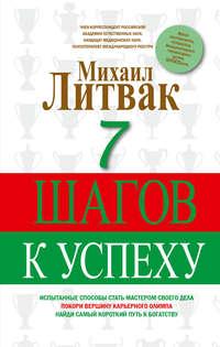 Литвак, Михаил  - 7 шагов к успеху