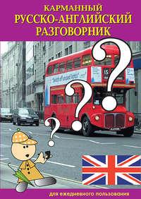 - Карманный русско-английский разговорник для ежедневного пользования