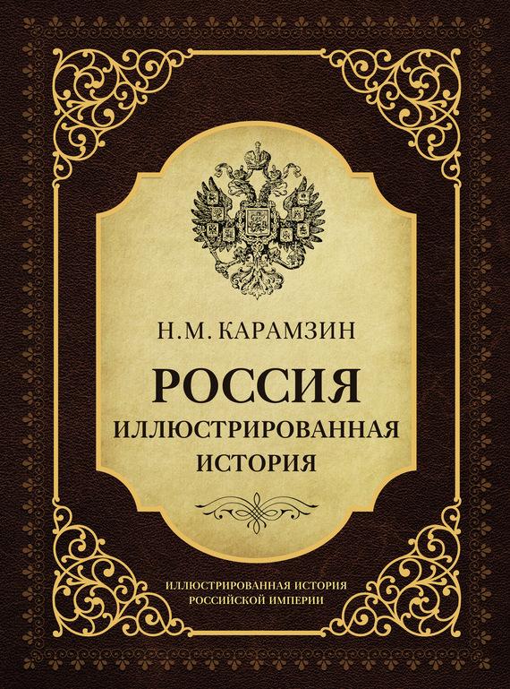 Николай Карамзин Россия. Иллюстрированная история