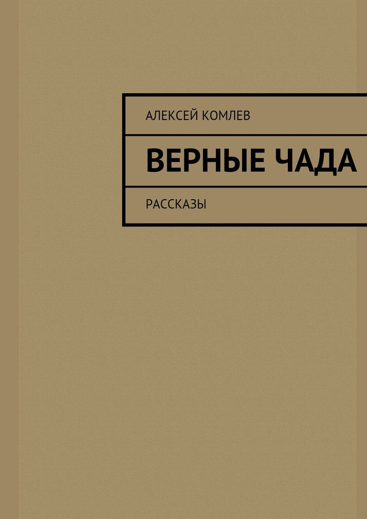 Алексей Комлев Верныечада