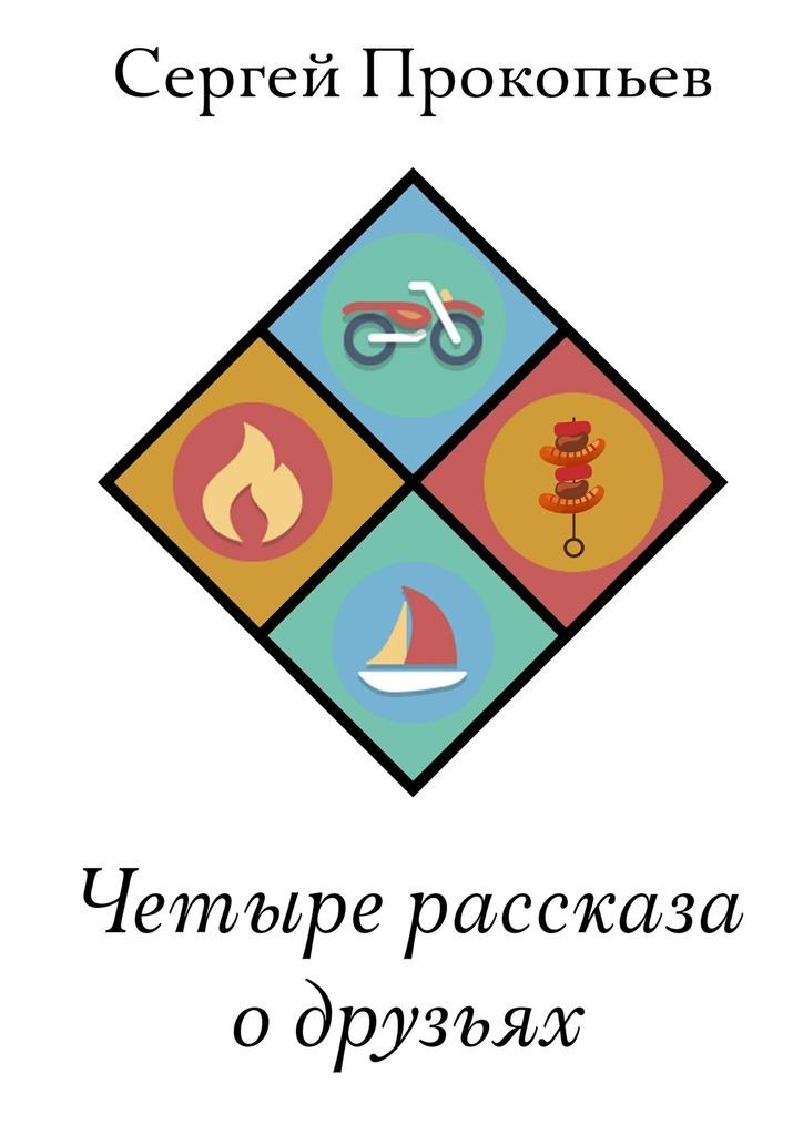 Прокопьев Сергей бесплатно
