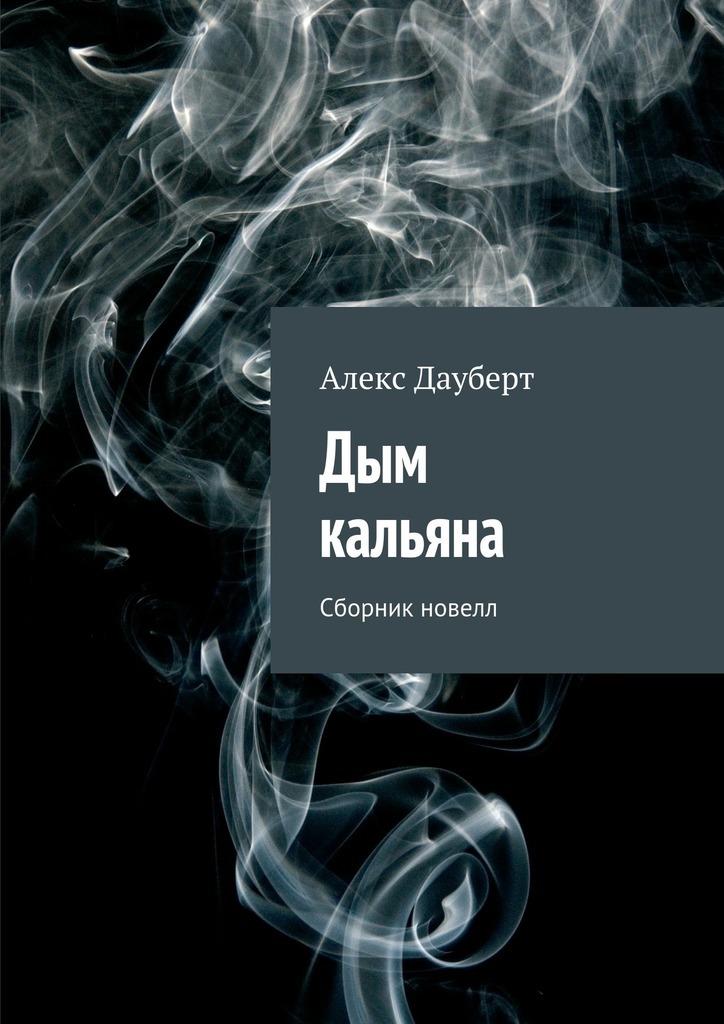 Алекс Дауберт Дым кальяна кинг с ветер сквозь замочную скважину