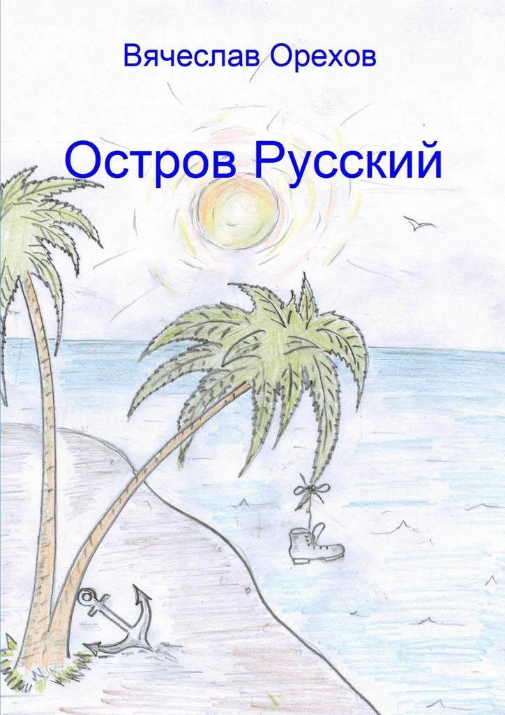 Обложка книги Остров Русский, автор Орехов, Вячеслав Владимирович
