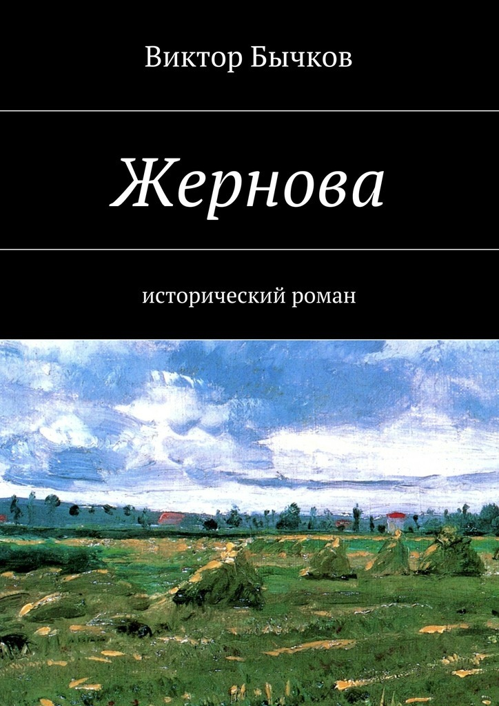 Виктор Бычков Жернова недорого