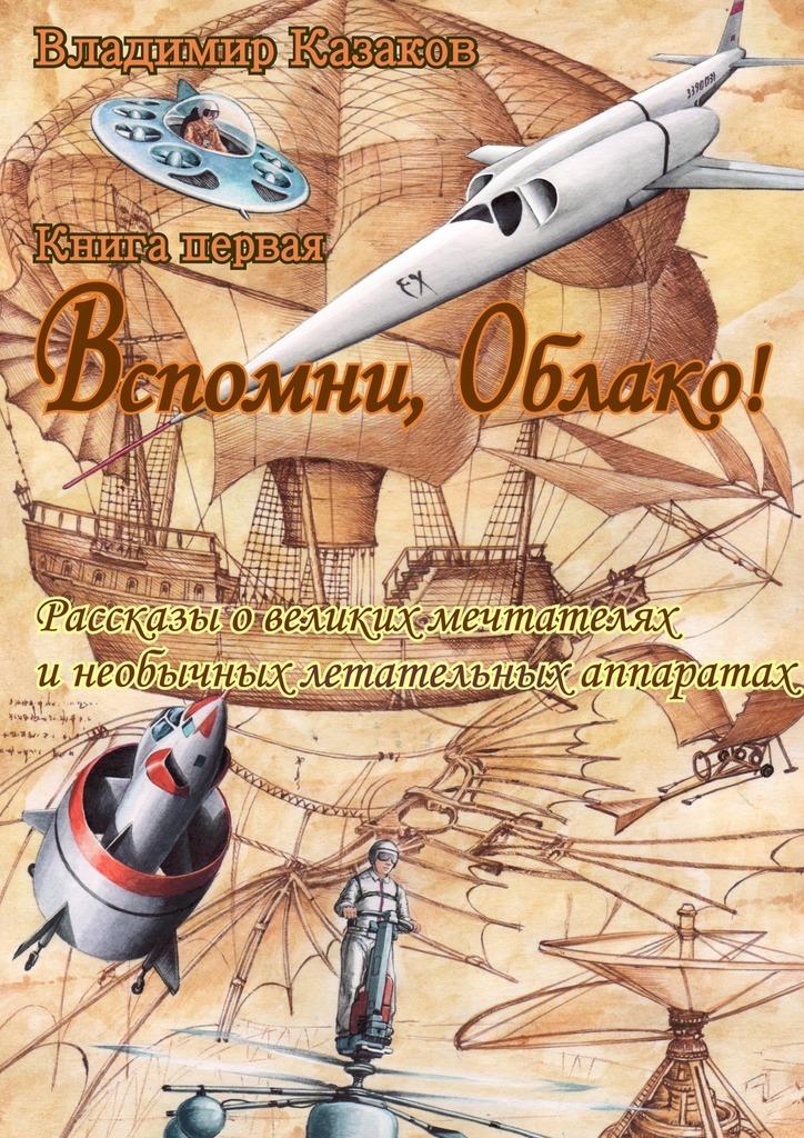 Владимир Казаков бесплатно
