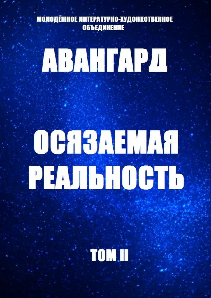 Ольга Хомич-Журавлёва Осязаемая реальность
