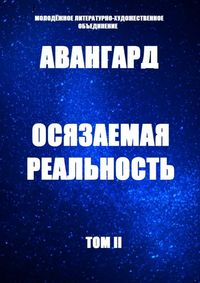 Ольга Хомич-Журавлёва - Осязаемая реальность