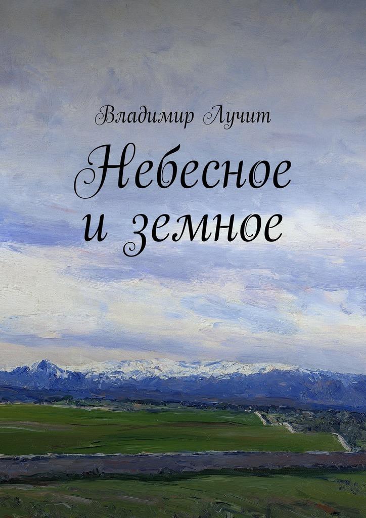 Владимир Лучит Небесное иземное владимир холменко мистификации души