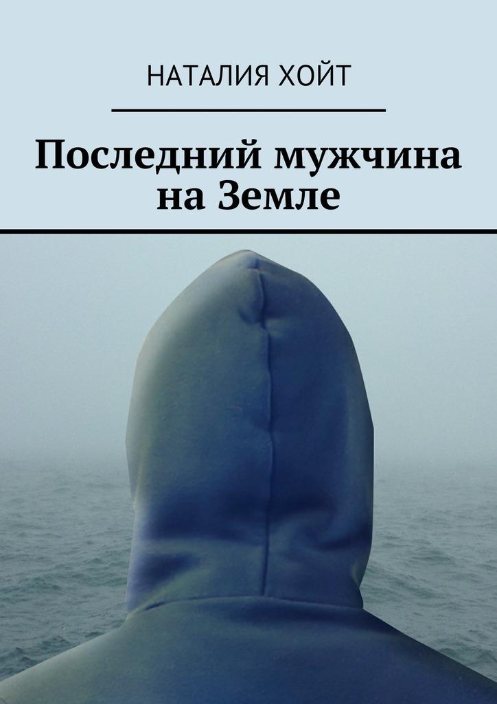 Наталия Хойт Последний мужчина наЗемле последний рай на земле