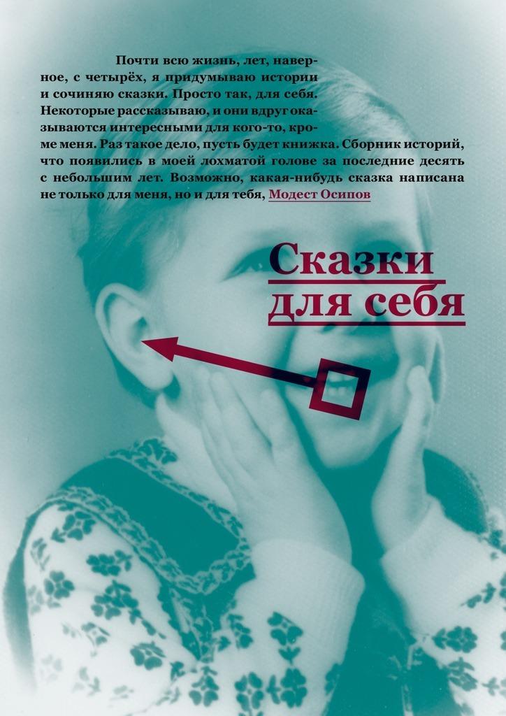 Модест Владимирович Осипов бесплатно