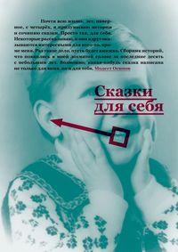 Осипов, Модест Владимирович  - Сказки длясебя
