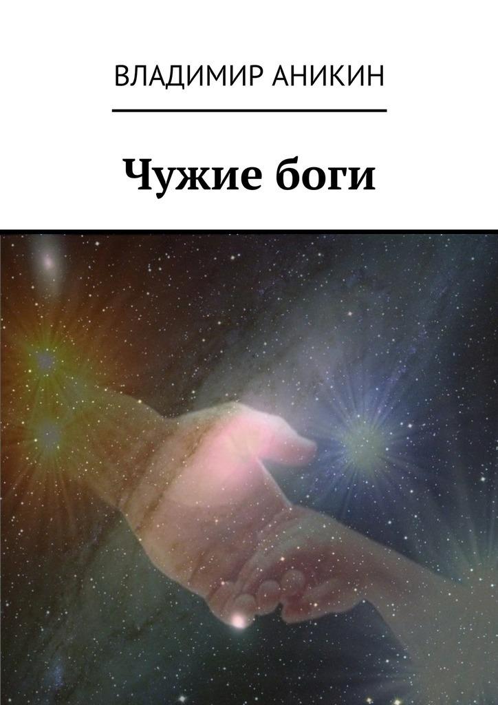 Владимир Аникин Чужиебоги владимир аникин богатырская застава