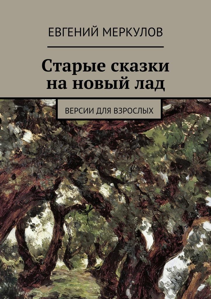 Евгений Меркулов Старые сказки нановыйлад