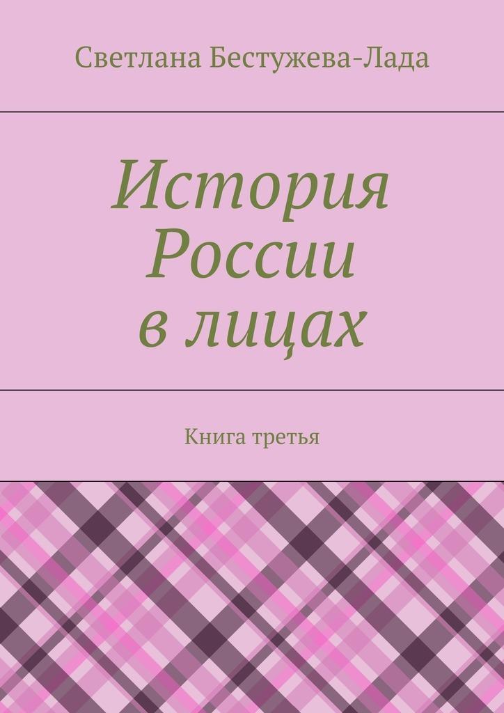 Светлана Игоревна Бестужева-Лада бесплатно