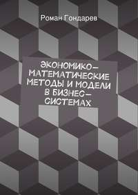 Гондарев, Роман  - Экономико-математические методы имодели вбизнес-системах