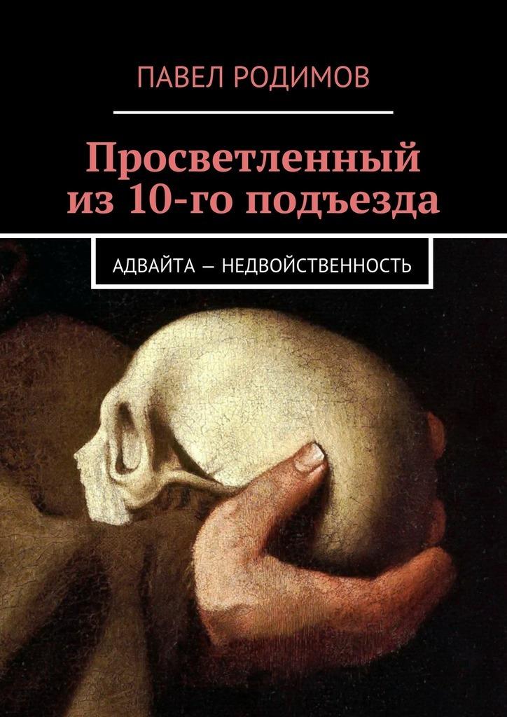 Павел Родимов Просветленный из10-го подъезда