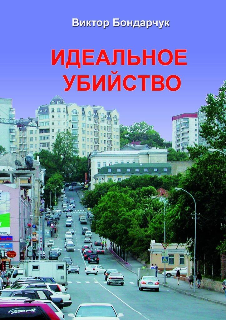 Виктор Бондарчук Идеальное убийство виктор бондарчук идеальное убийство
