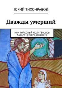 Тихонравов, Юрий  - Дважды умерший
