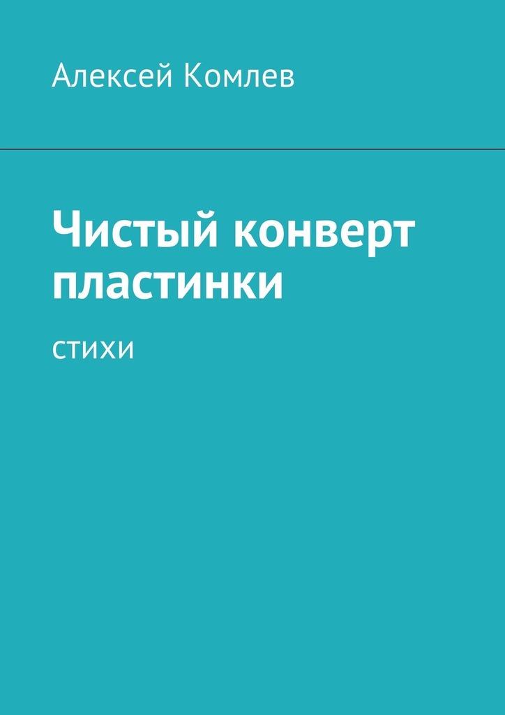 Алексей Комлев Чистый конверт пластинки лихачев д мысли о жизни воспоминания