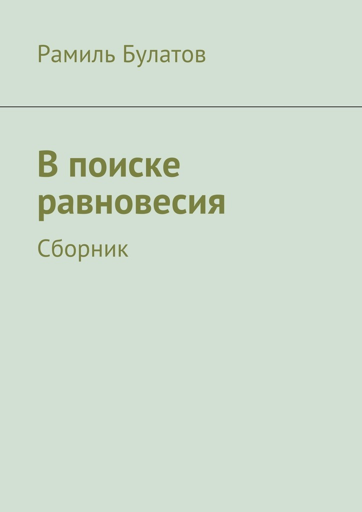 Рамиль Булатов Впоиске равновесия рамиль булатов экология социум экономика