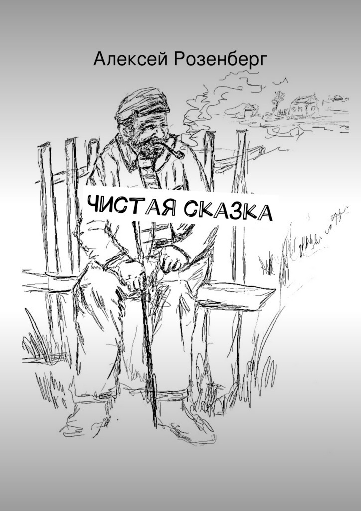 Алексей Розенберг Чистая сказка алексей розенберг бывает… сборник
