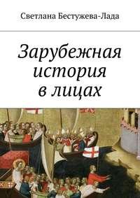 Бестужева-Лада, Светлана Игоревна  - Зарубежная история влицах