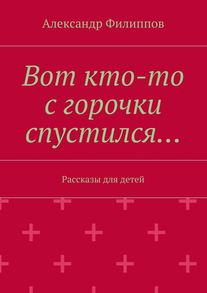 Александр Филиппов бесплатно