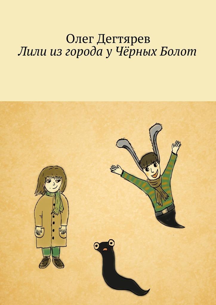 Олег Дегтярев бесплатно