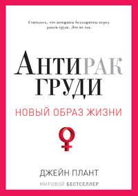 Плант, Джейн  - Антирак груди