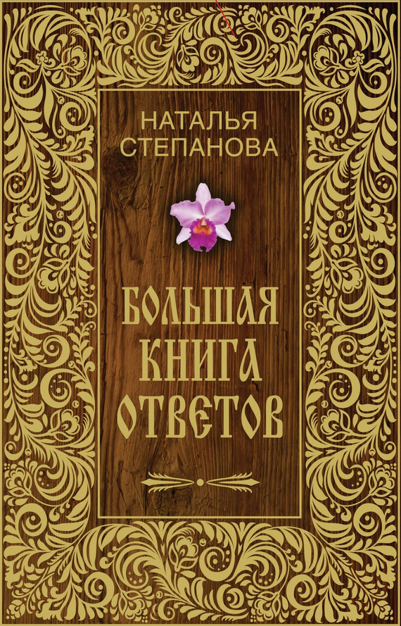 Наталья Степанова Большая книга ответов наталья пирогова большая свадебная книга