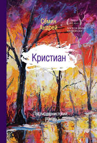 Сёмин, Андрей  - Кристиан