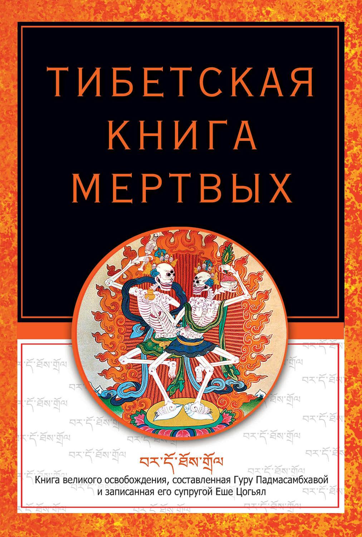 Тибетская книга мертвых pdf скачать