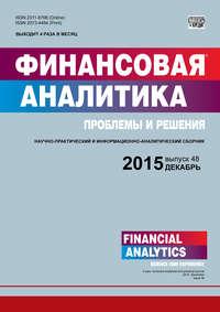 - Финансовая аналитика: проблемы и решения № 48 (282) 2015