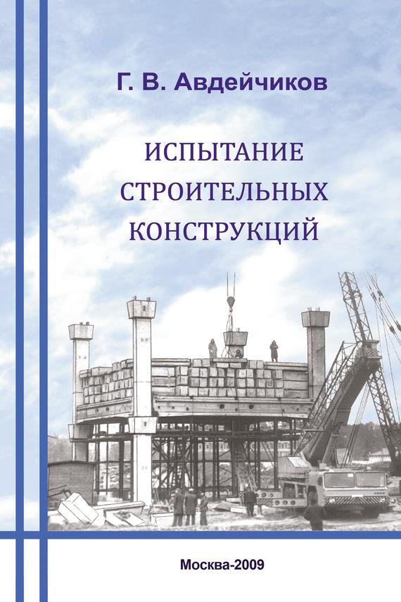 Г. В. Авдейчиков Испытание строительных конструкций плакаты по техники безопасности где