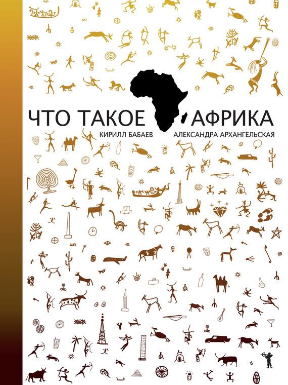 К. В. Бабаев Что такое Африка к в бабаев что такое африка
