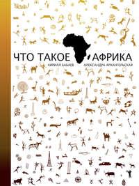 Бабаев, К. В.  - Что такое Африка
