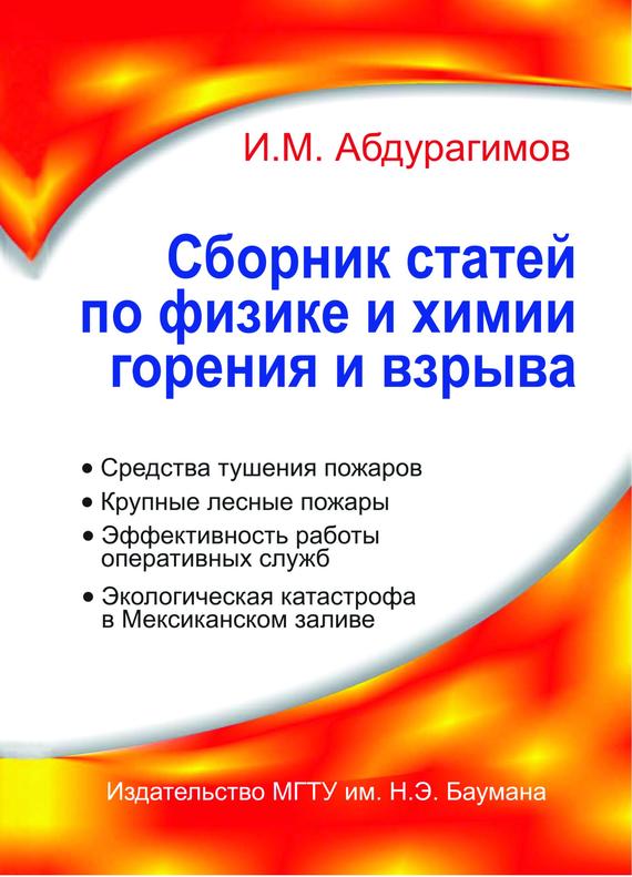 Сборник статей по физике и химии горения и взрыва