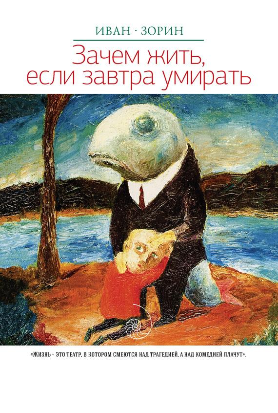 Скачать Зачем жить, если завтра умирать сборник бесплатно Иван Зорин