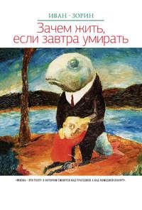 Зорин, Иван  - Зачем жить, если завтра умирать (сборник)