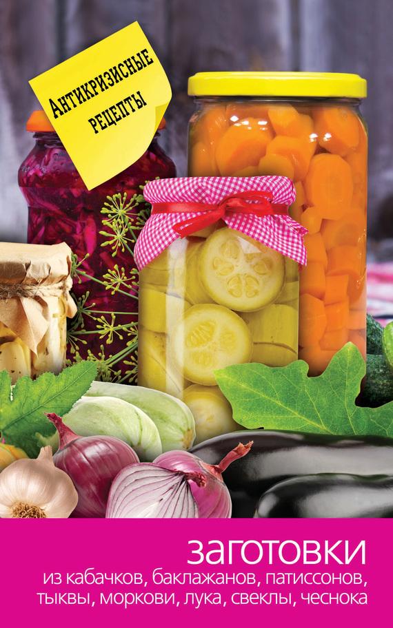 Отсутствует Заготовки из кабачков, баклажанов, патиссонов, тыквы, моркови, лука, свеклы, чеснока отсутствует заготовки из огурцов капусты баклажанов грибов