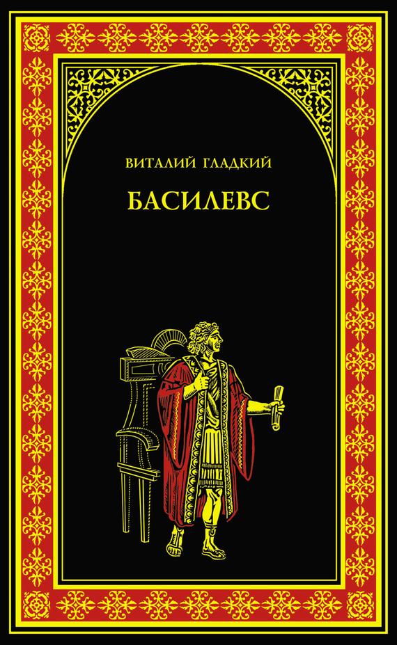 Басилевс ( Виталий Гладкий  )