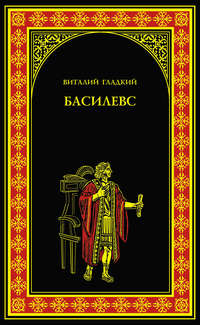 Гладкий, Виталий  - Басилевс