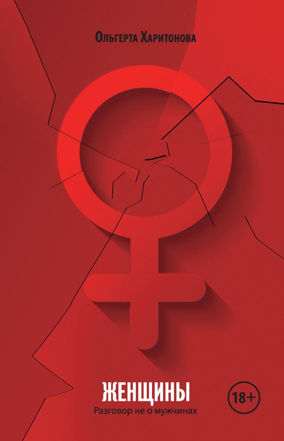 Ольгерта Харитонова Женщины. Разговор не о мужчинах ISBN: 978-5-17-094201-5 цена