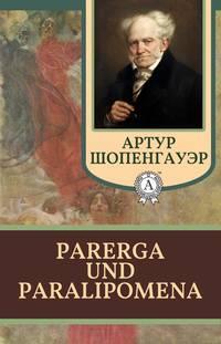 Шопенгауэр, Артур  - Parerga und Paralipomena