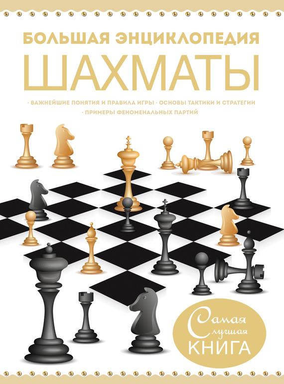 Отсутствует Большая энциклопедия. Шахматы настольные игры экспедиция шахматы дорожные