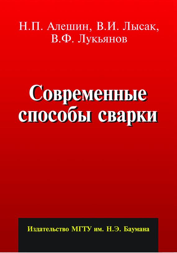Николай Алешин Современные способы сварки современные микроволновые печи 118