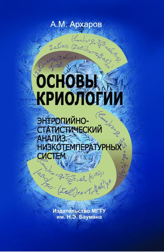 Алексей Архаров Основы криологии. Энтропийно-статистический анализ низкотемпературных систем генераторы