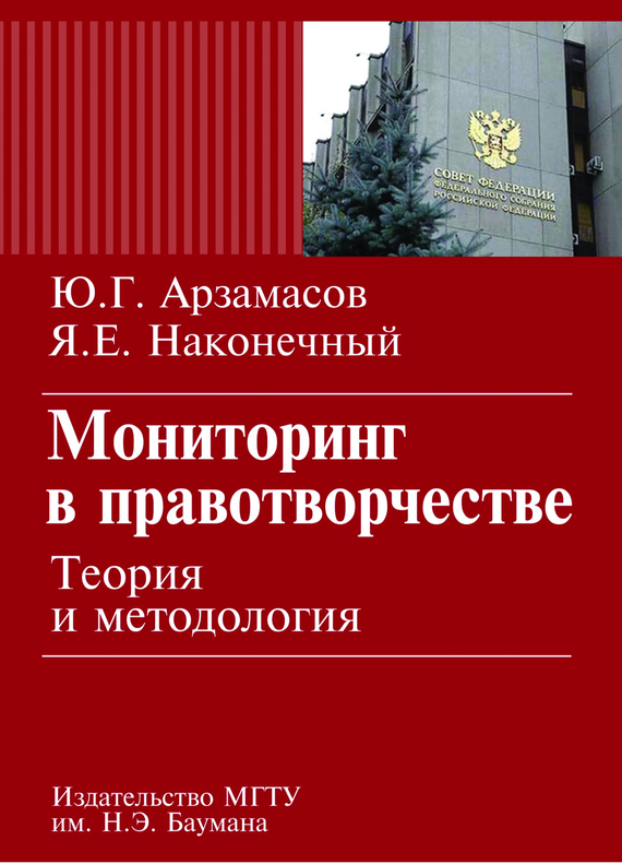 Юрий Арзамасов Мониторинг в правотворчестве. Теория и методология